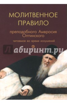 Молитвенное правило преподобного Амвросия Оптинского, читаемое во время искушений