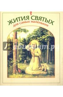 Жития святых для самых маленьких шахмагонов николай фёдорович любовные драмы русских писателей