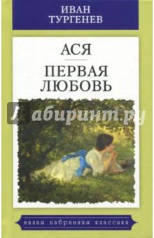 Ася. Первая любовь гульназ резванова зимняя весна первая книга олюбви наивная