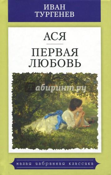 Ася. Первая любовь, Тургенев Иван Сергеевич