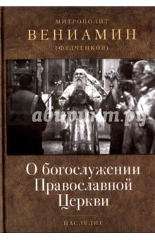 О богослужении Православной Церкви