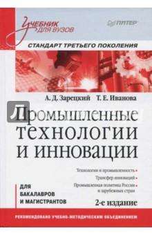 Промышленные технологии и инновации. Учебник менеджмент инвестиций и инноваций учебник