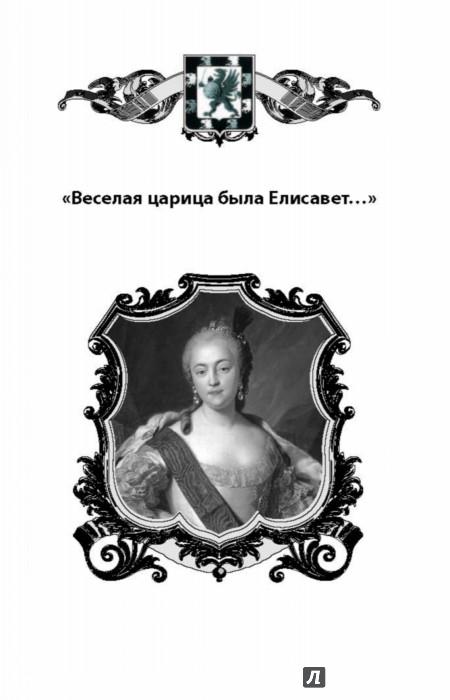 Иллюстрация 1 из 10 для Принцессы немецкие - судьбы русские - Инна Соболева | Лабиринт - книги. Источник: Лабиринт