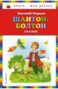 Шантон-Болтон. Сказки, Пермяк Евгений Андреевич