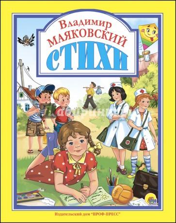 Стихи, Маяковский Владимир Владимирович