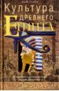Культура древнего Египта, Уилсон Джон А.