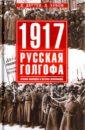 Обложка 1917. Русская голгофа