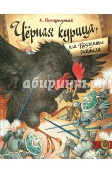 Черная курица, или Подземные жители чёрная курица или подземные жители
