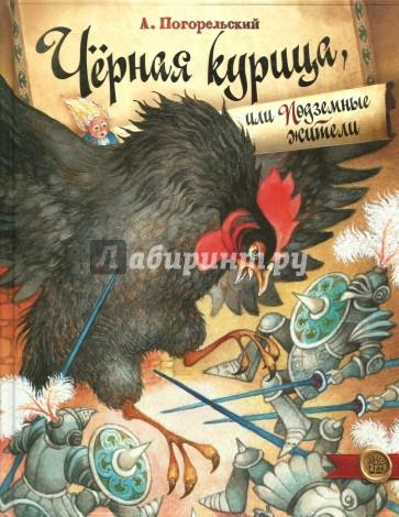 Черная курица, или Подземные жители, Погорельский Антоний