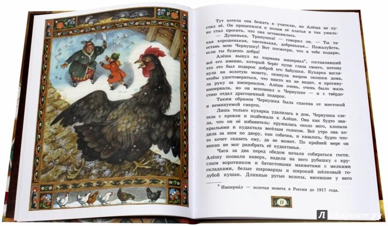 Иллюстрация 1 из 25 для Черная курица, или Подземные жители - Антоний Погорельский | Лабиринт - книги. Источник: Лабиринт