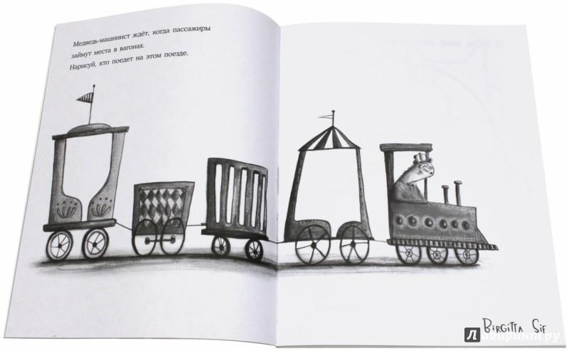 Иллюстрация 1 из 12 для Жизнь замечательных существ | Лабиринт - книги. Источник: Лабиринт