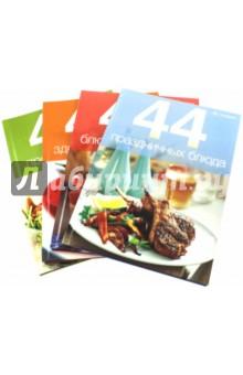 44 блюда. Комплект №1 из 4-х книг