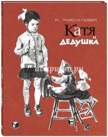 Катя и дедушка, Максимович Н. А.