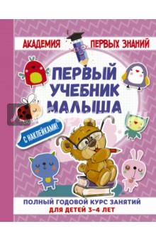 Первый учебник малыша с наклейками. Полный годовой курс занятий для детей 3-4 года