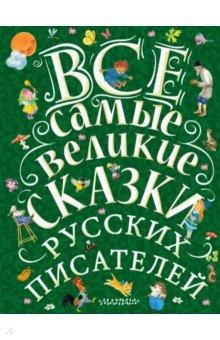 Все самые великие сказки русских писателей издательство аст воробьишко