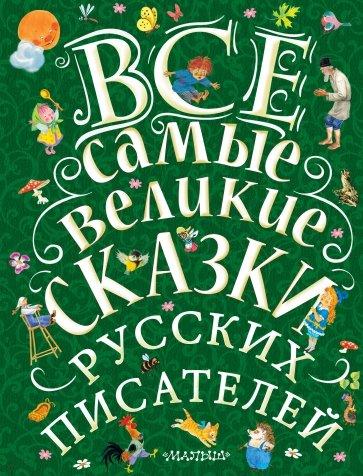 Все самые великие сказки русских писателей, Маршак Самуил Яковлевич