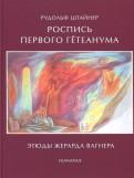 Роспись Гетеанума