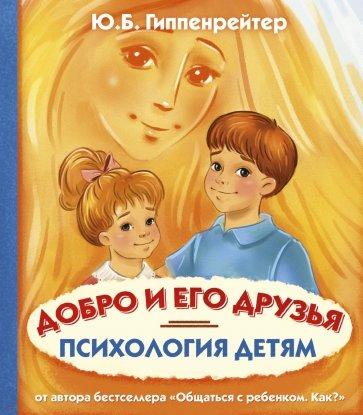 Психология детям. Добро и его друзья, Гиппенрейтер Юлия Борисовна