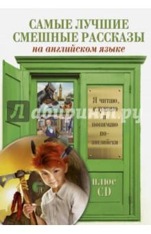 Самые лучшие смешные рассказы (+CD) первов м рассказы о русских ракетах книга 2
