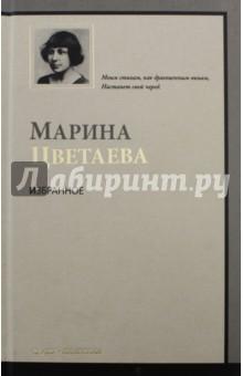 Избранное б тищенко б тищенко три песни на стихи марины цветаевой для меццо сопрано и фортепиано