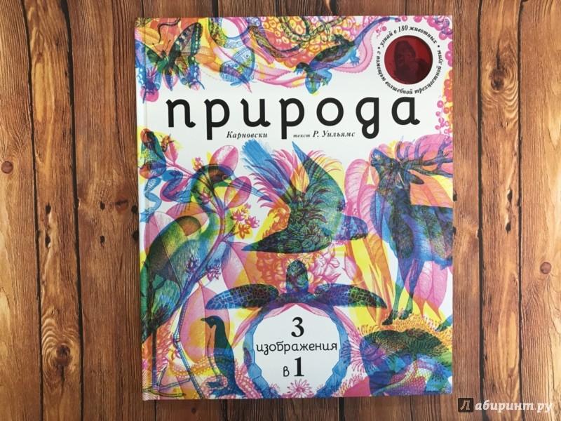 Иллюстрация 1 из 19 для Природа 3 в 1 (с трехцветным визиром) - Карновски, Уильямс   Лабиринт - книги. Источник: Лабиринт