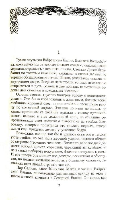 Иллюстрация 1 из 5 для Братья по оружию - Уэйс, Перрин | Лабиринт - книги. Источник: Лабиринт