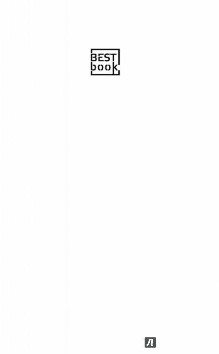 Иллюстрация 1 из 13 для Киномания - Теодор Рошак | Лабиринт - книги. Источник: Лабиринт