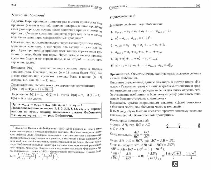 Иллюстрация 1 из 14 для Доказательства неравенств. Математическая индукция. Теория сравнений. Введение в криптографию - Александр Шахмейстер | Лабиринт - книги. Источник: Лабиринт