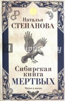 Сибирская книга мертвых пилкингтон майя все реальные способы предсказать будущее