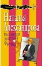 Рассмеши дедушку Фрейда, Александрова Наталья Николаевна