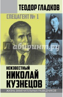 Спецагент № 1. Неизвестный Николай Кузнецов неизвестный друг