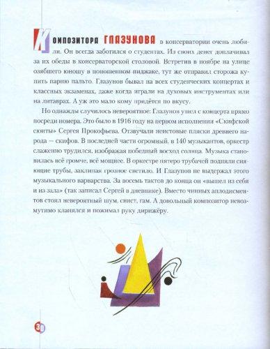 Иллюстрация 1 из 3 для Прокофьев - Галина Соловьева | Лабиринт - книги. Источник: Лабиринт