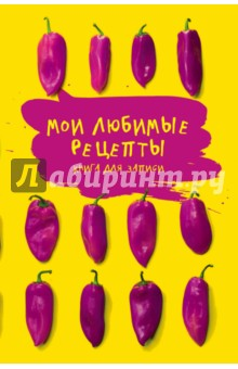 Мои любимые рецепты Яркие перчики, А5 книги эксмо мои любимые рецепты книга для записи рецептов нежные цветы