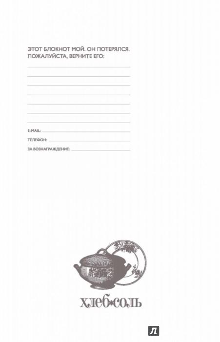 """Иллюстрация 1 из 12 для Мои любимые рецепты """"Яркие перчики"""", А5   Лабиринт - книги. Источник: Лабиринт"""