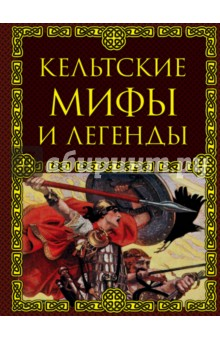 Кельтские мифы и легенды е в шипицова о ю ефимов иллюстрированная летопись жизни а с пушкина михайловское