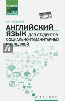 Английский язык для студентов социально-гуманитарных колледжей. Учебник