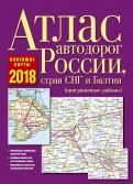 Атлас автодорог России, стран СНГ и Балтии 2018
