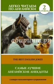 Самые лучшие английские анекдоты. Уровень 2 англо русский словарик школьника