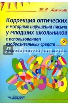 Коррекция оптических и моторных нарушений письма у младших школьников (+CD)