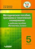Математика. 5 класс. Методическое пособие, программа и тематическое планирование
