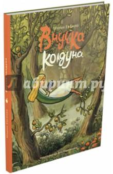 Купить Внучка колдуна, Издательский дом Мещерякова, Сказки отечественных писателей
