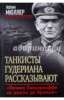 Танкисты Гудериана рассказывают. Почему Панцерваффе не дошли до Кремля книги эксмо я дрался на тигре немецкие танкисты рассказывают