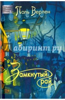 Замкнутый рай первов м рассказы о русских ракетах книга 1