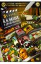 Обложка DVD Дет.лит.класика на экране. Сказки Бианки В.В.