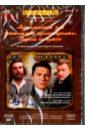 Обложка Исаев. Полная версия. 16 серий (DVD)