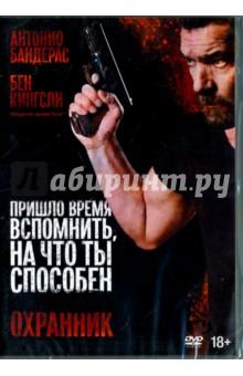 Zakazat.ru: Охранник (DVD). Дерошер Ален