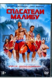 Zakazat.ru: Спасатели Малибу (DVD). Гордон Сет