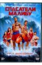 Обложка Спасатели Малибу (DVD)