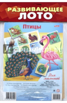 Развивающее объемное лото Птицы лото лотошки для крошки 1280