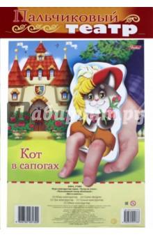 Купить Пальчиковый театр объемный Кот в сапогах , Хатбер, Кукольный театр